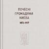 """""""Почесні громадяни Києва. 1872–1917"""" Тетяна Водотика 37521"""