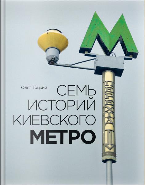 Семь историй Киевского метро