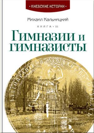 """""""Гимназии и гимназисты"""" Михаил Кальницкий"""