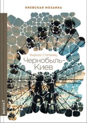 """""""Чернобыль-Киев"""" Кирилл Степанец"""
