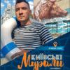 """""""Київські мурали"""" Єгор Прищепкін"""