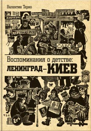 """""""Воспоминания о детстве: Ленинград – Киев"""" Валентин Терно"""
