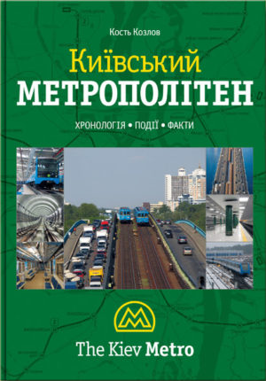"""Київський метрополітен"" Кость Козлов"