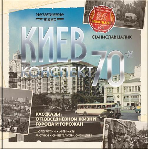 """Киев: конспект 1970-х"" Станислав Цалик"