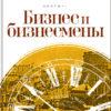 """""""Бизнес и бизнесмены"""" Михаил Кальницкий"""