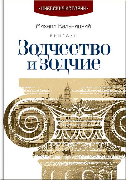 """""""Зодчество и зодчие"""" Михаил Кальницкий"""