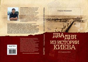 """""""Два дня из истории Киева"""" Стефан Машкевич"""