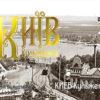 """""""Київ Кульженків: Фотоальбом"""" Вікторія Величко"""