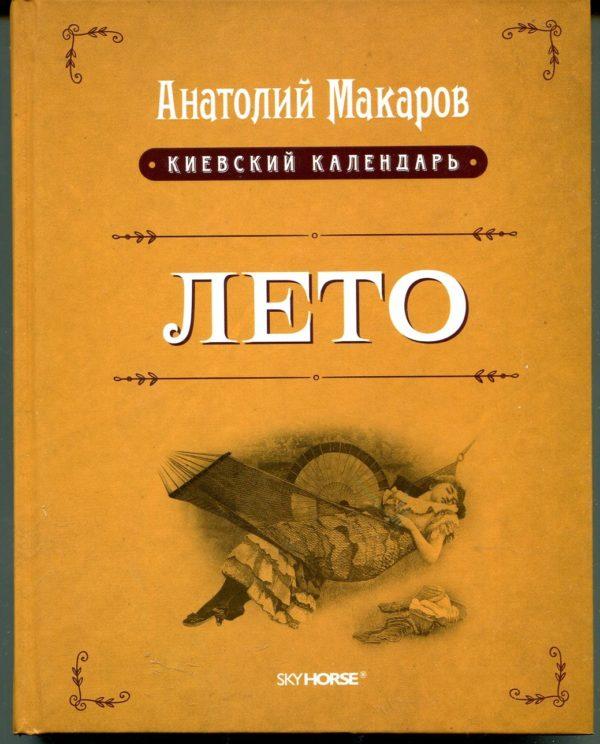 """""""Лето"""" Анатолий Макаров"""