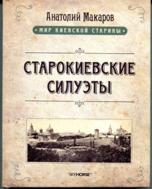 """""""Старокиевские силуэты"""" Анатолий Макаров"""