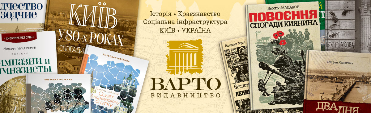 Книги видавництва ВАРТО