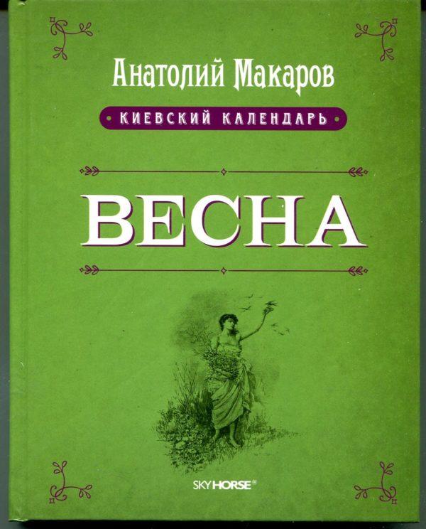"""""""Весна"""" Анатолий Макаров"""