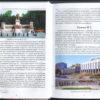 """""""Старий Хрещатик і його домовласники"""" Аркадій Третьяков 2497"""