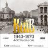 """""""Київ. 1943-1970. Фотоальбом"""""""