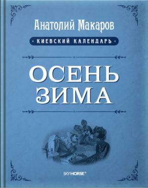 """Осень, зима"" Анатолий Макаров"