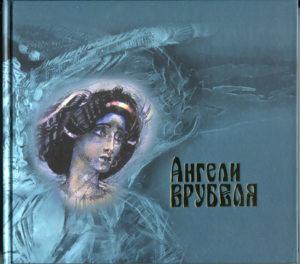 """""""Ангели Врубеля"""" Ірина Марголіна"""