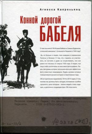 """""""Конной дорогой Бабеля"""" Агнесса Капрельянц"""