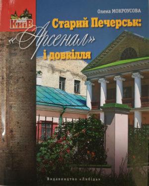 """""""Старий Печерськ: «Арсенал» і довкілля"""" Олена Мокроусова"""