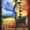 """Екскурс у Чорнобиль. Insight into Chernobyl"" Марія Сущенко"