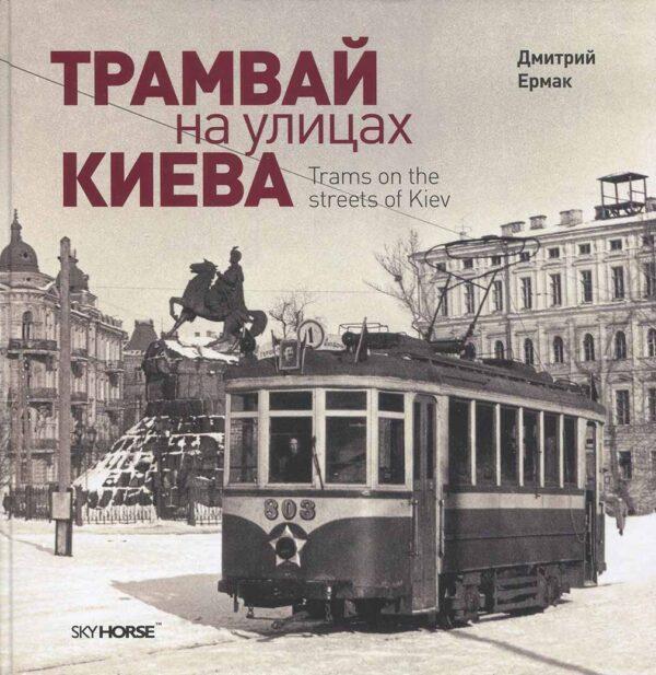 """""""Трамвай на улицах Киева"""" Дмитрий Ермак"""