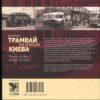 """""""Трамвай на улицах Киева"""" Дмитрий Ермак 15309"""