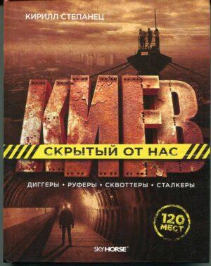"""""""Киев скрытый от нас"""" Кирилл Степанец"""