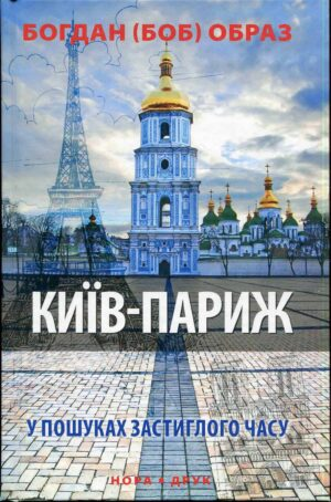 """Київ-Париж"" Богдан (Боб) Образ"