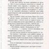 """""""Прилетіла ластівочка"""" Ірен Роздобудько 19878"""