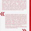 """""""Повсякденний сталінізм. Київ та кияни після Великої війни"""" Сергій Єкельчик 21800"""