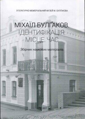 """""""Міхаїл Булгаков. Ідентифікація. Місце. Час"""" Упорядник Ганна Путова"""