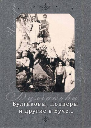 """""""Булгаковы, Попперы и другие в Буче…"""" Нина Голуб"""
