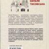"""""""Київські канікули"""" Наталія Тисовська 27118"""