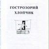 """""""Гострозорий хлопчик"""" Сергій Черепанов 28659"""