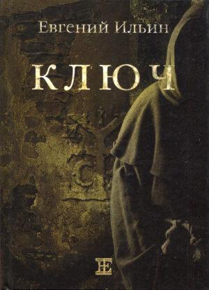 """Ключ"" Евгений Ильин"