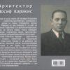 """""""Архитектор Иосиф Каракис"""" Олег Юнаков 32047"""