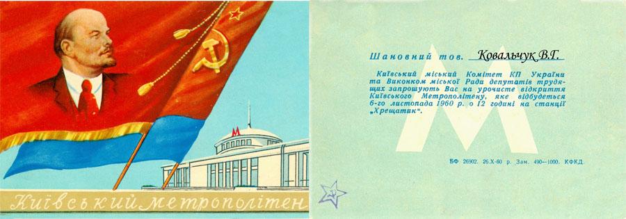 Запрошення на відкриття Київського метрополітену