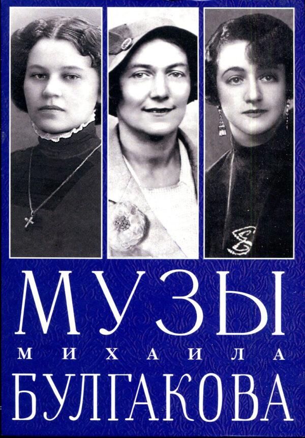 Музы Михаила Булгакова. Комплект из трех книг