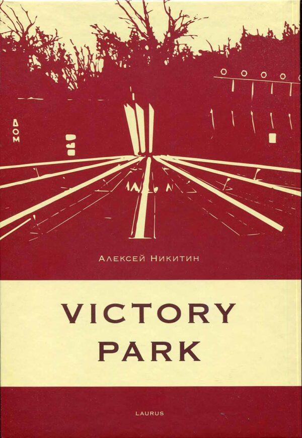 """Victory park"" Алексей Никитин"