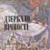 """""""Дзеркало Вічності"""" Ірина Марголіна, Василь Ульяновський"""