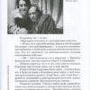 Музы Михаила Булгакова. Комплект из трех книг 36301