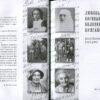 Музы Михаила Булгакова. Комплект из трех книг 36303