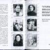 Музы Михаила Булгакова. Комплект из трех книг 36299