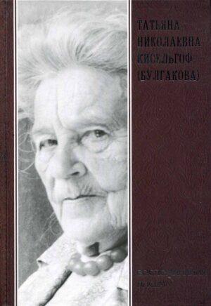 Татьяна Николаевна Кисельгоф (Булгакова) Анатолий Кончаковский