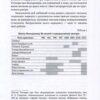 """""""Забутий святий. Князь Володимир Великий між Сходом та Заходом"""" Олександр Филипчук 36365"""