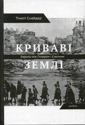 """""""Криваві землі. Європа між Гітлером та Сталіним"""" Тімоті Снайдер"""