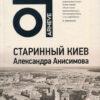 """""""Старинный Киев Александра Анисимова"""""""