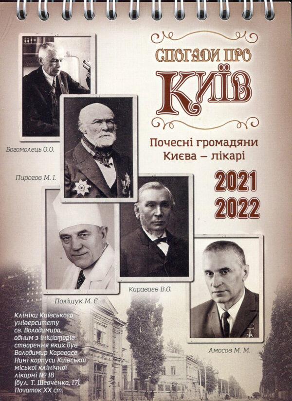 "Календар ""Спогади про Київ"" на 2021-2022 роки"